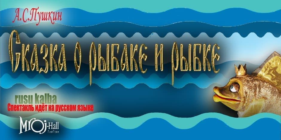 """Кукольный спектакль для детей """"Сказка о рыбаке и рыбке"""" (copy)"""