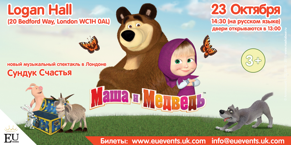 Masha and The Bear (in Russian)