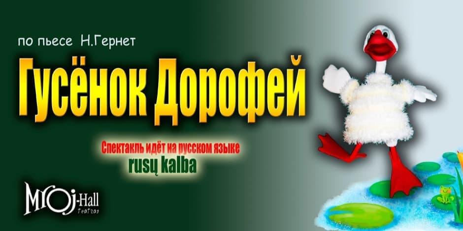 """Сказка """"Гусенок Дорофей"""" (copy)"""