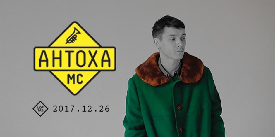 Antoxa MC / Антоха MC / Vilnius 12.26